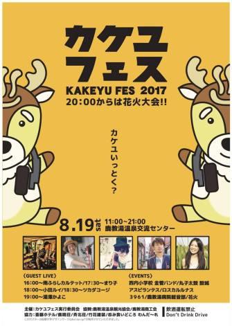 kakeyu-poster